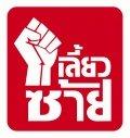 Thaisocialist